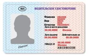 Замена водительского удостоверения в случае повреждения