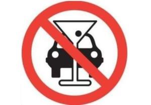 Скажем нет алкоголю в крови водителя!