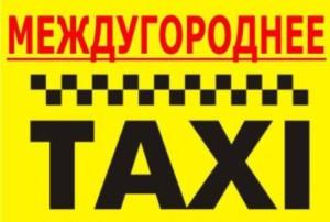 Междугороднее такси в Беларуси