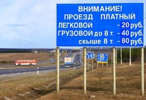Платные дороги в России