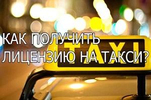 Получить лицензию на такси