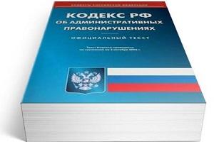 Изменения в КоАП РФ