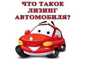 Что такое лизинг автомобиля