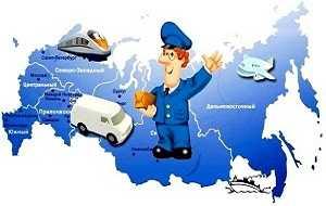 Курьерская доставка по России
