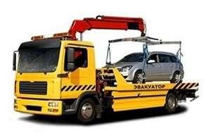 Услуги эвакуатора цена