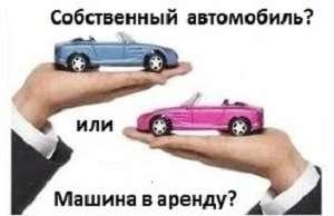 Что лучше свой автомобиль или машина в аренду