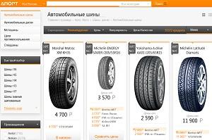 Автомобильные шины в интернете