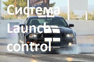 Система Launch control