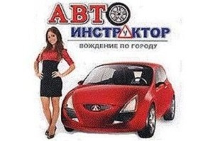 Автоинструктор