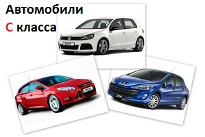 Автомобили C-класса
