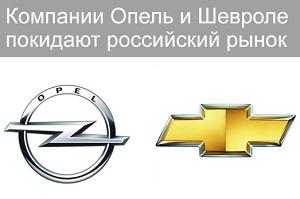 Компания Шевроле и Опель покидают российский рынок
