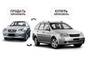 Менять машину на новую
