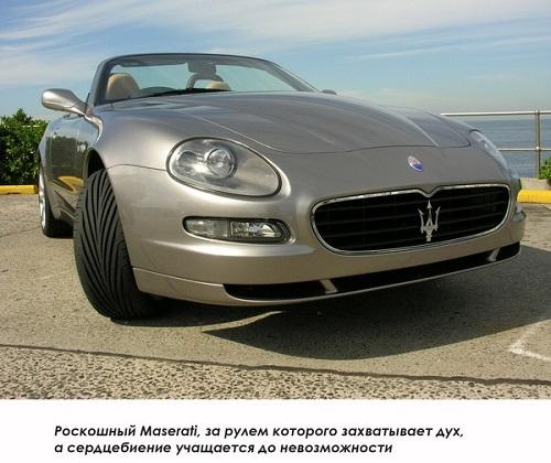 Роскошный Maserati