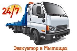 Эвакуатор в городе Мытищи