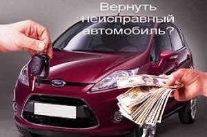 Как вернуть неисправный автомобиль продавцу