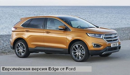 Европейская версия Ford Edge