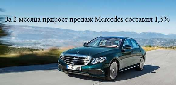 За 2 месяца прирост продаж Mercedes составил 1,5%