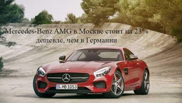 Mercedes-Benz AMG в Германии стоит на 23% дороже