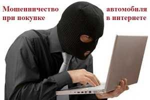 Мошенничество при покупке автомобиля в интернете