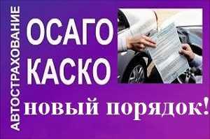Автостраховане ОСАГО и КАСКО