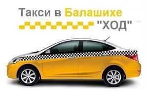 Такси в Балашихе ХОД