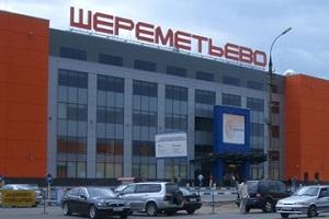 Такси аэропорта Шереметьево