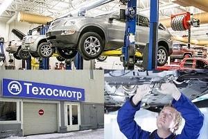 texosmotr-avtomobilya-v-2017-godu_Техосмотр автомобиля в 2017 году