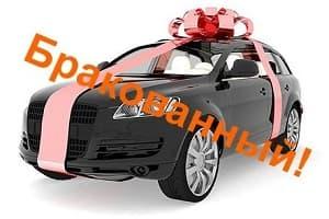 brakovannyj-avtomobil