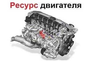 resurs-dvigatelya_Ресурс двигателя