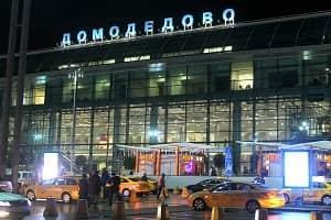 Жители Москвы и гости столицы пользуются услугами такси аэропорта Домодедово