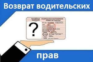 Возврат водительских прав с 1 июля