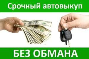 Как избежать обмана при срочном автовыкупе