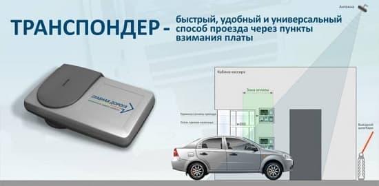 Транспондер для оплаты проезда по платному участку дороги