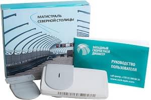 Транспондер для оплаты проезда по платным дорогам