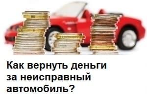 Как вернуть деньги за неисправный автомобиль
