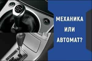 «Механика» или «автомат» преимущества и недостатки