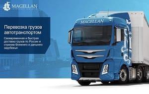 Компания Магеллан