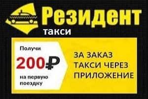 Компания Резидент такси