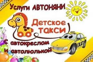 Такси для ребенка