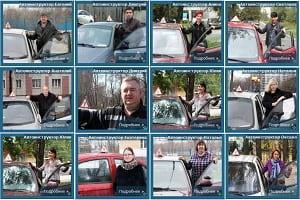 Автоинструкторы