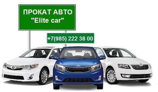 arenta-avtomobilja