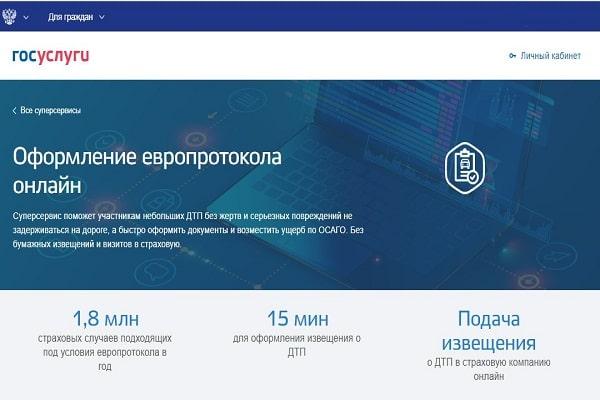 Оформление-европротокола-онлайн