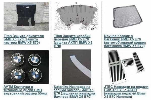 Аксессуары для BMW